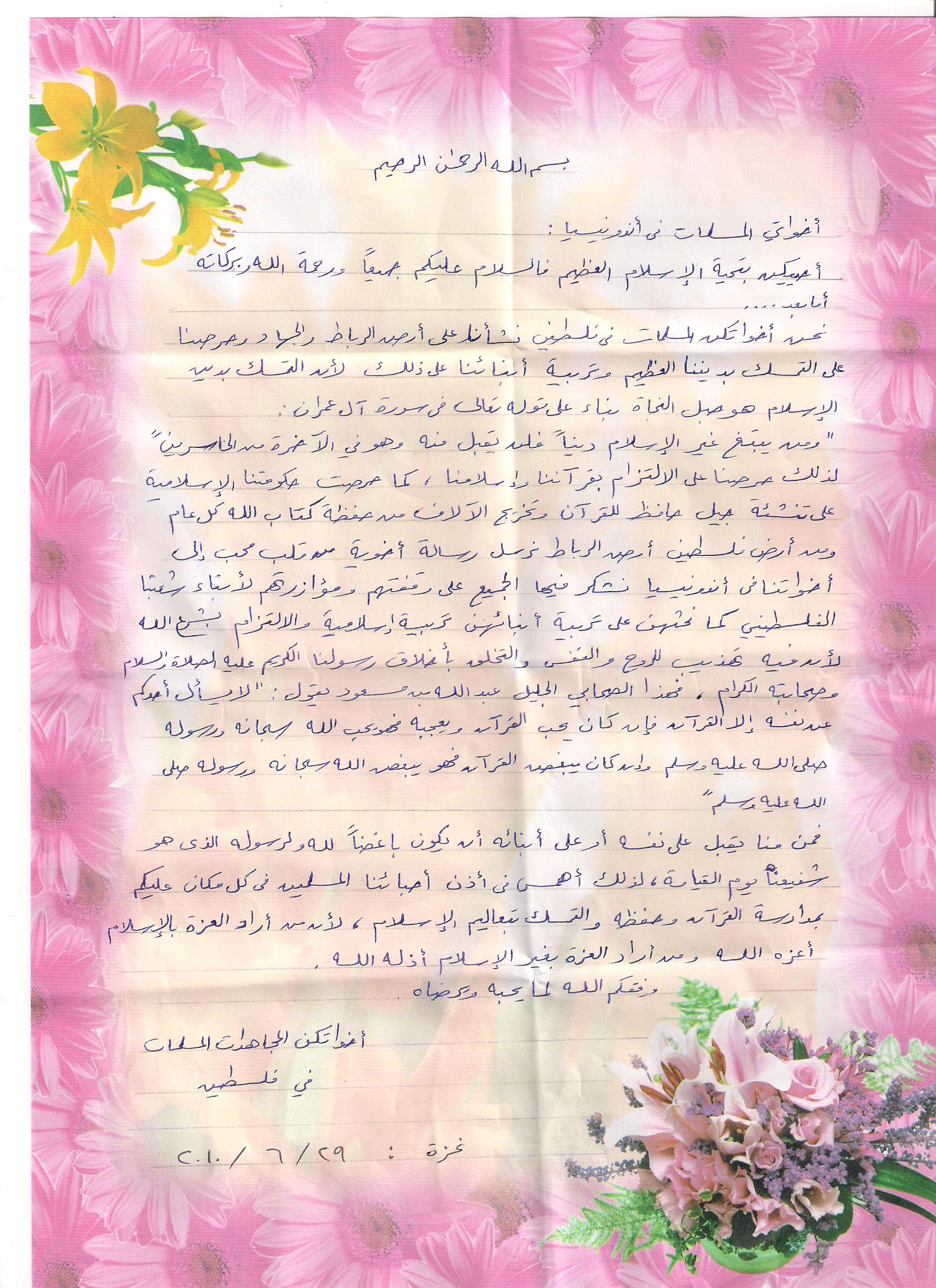 Surat AKhwat palestina 001