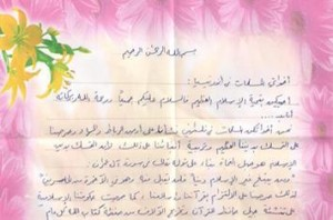 surat terbuka akhwat.php